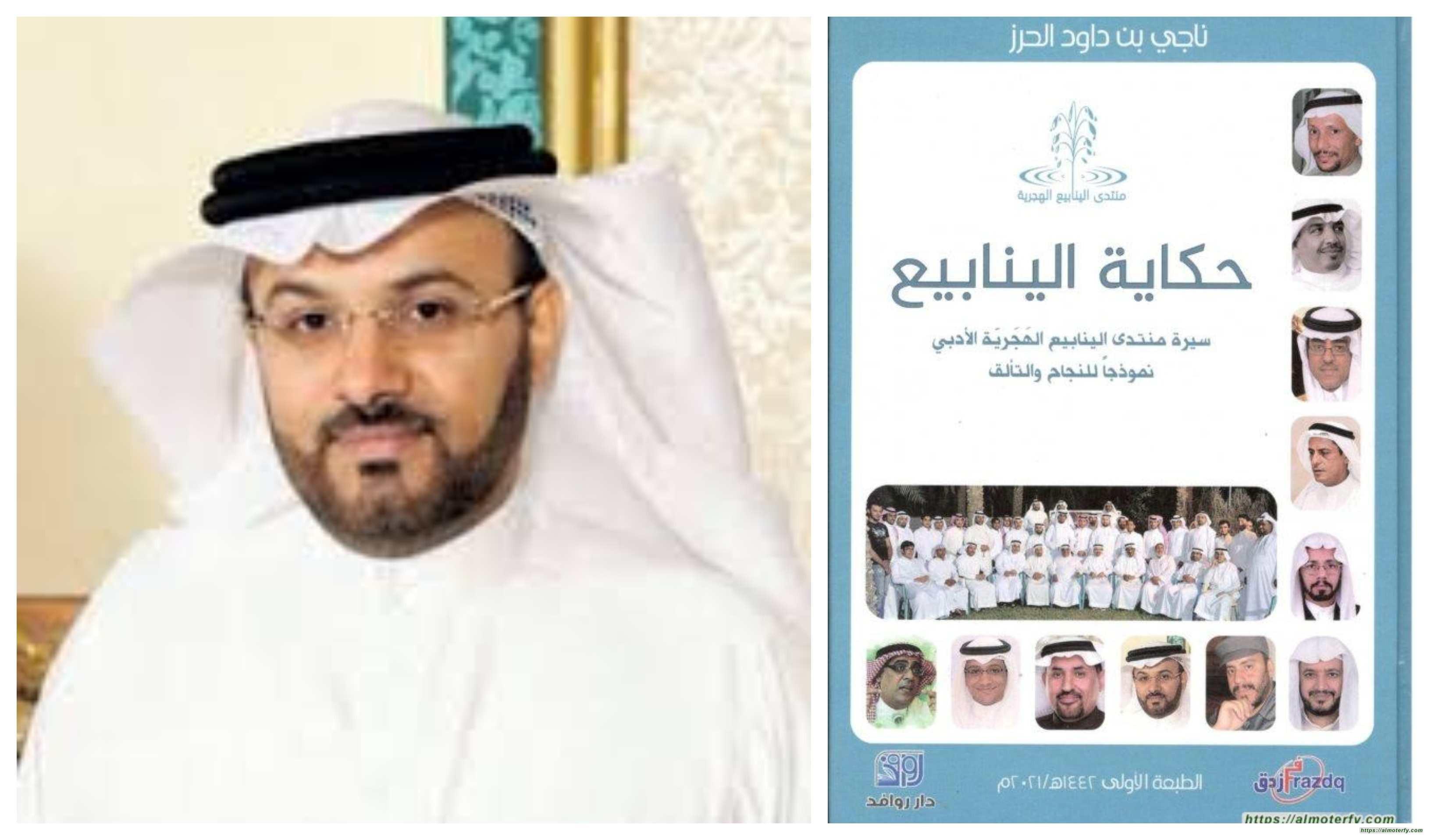 حكاية الينابيع  رصد احترافي و شهاداتلتاريخ الأدب المعاصر
