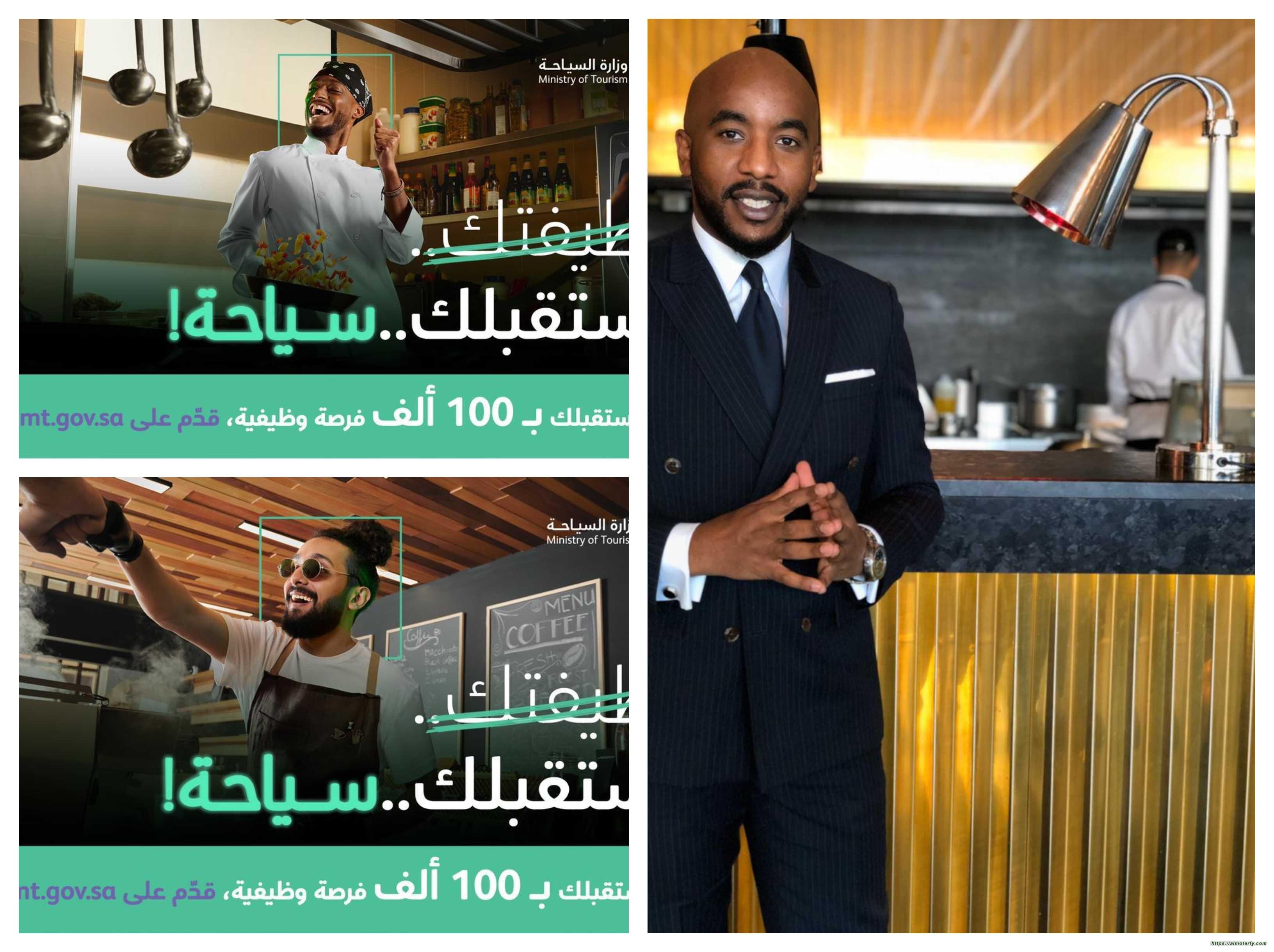 """"""" مجرشي"""" قصة كفاح ملهمة.. من العمل بأحد المطاعم إلى مستثمر مؤكدًا أن """"مستقبلك سياحة"""" سيفتح آفاق المستقبل للشباب"""