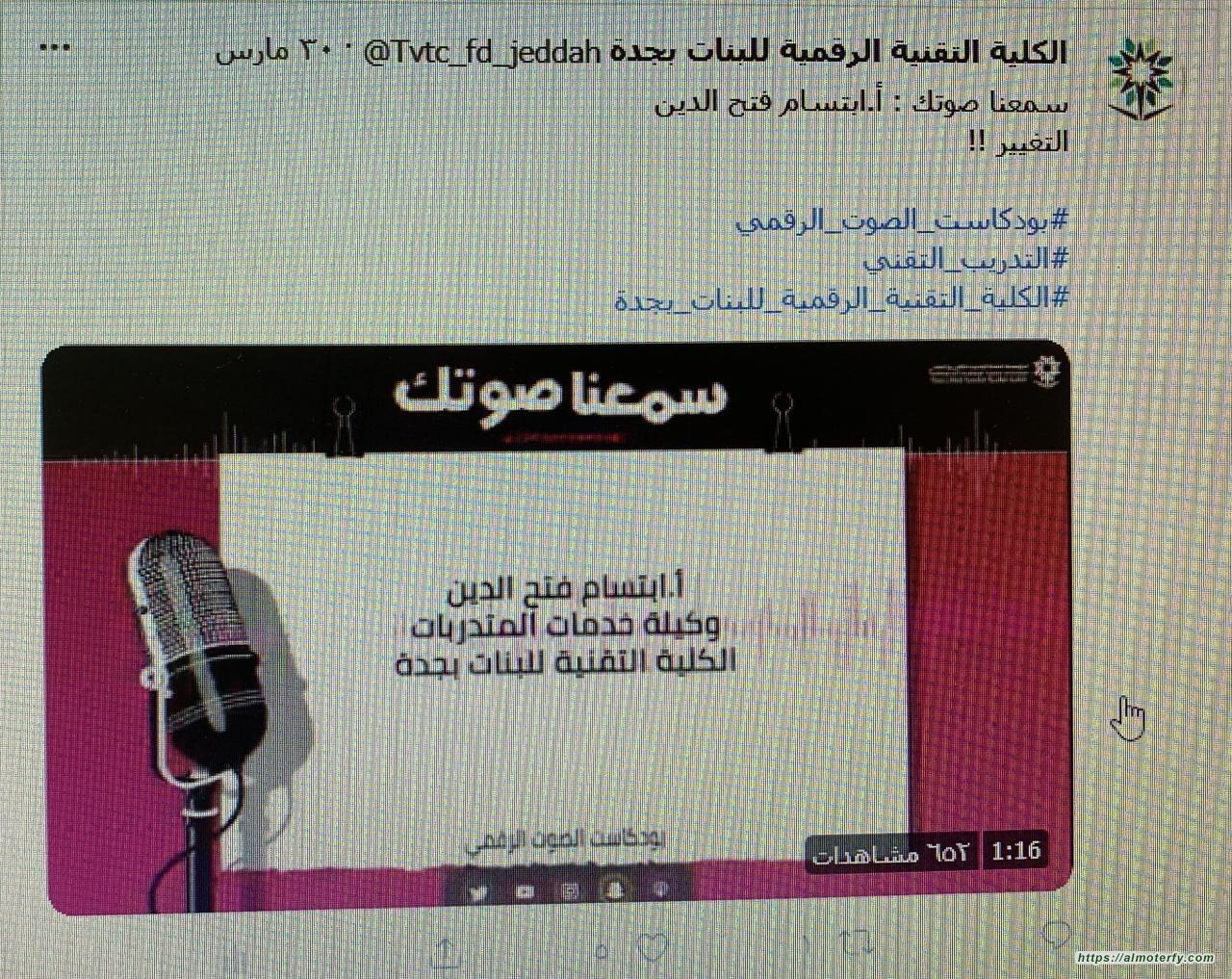 ماذا حقق بودكاست الصوت الرقمي خلال شهر من انطلاقه الكلية التقنية الرقمية للبنات في جدة