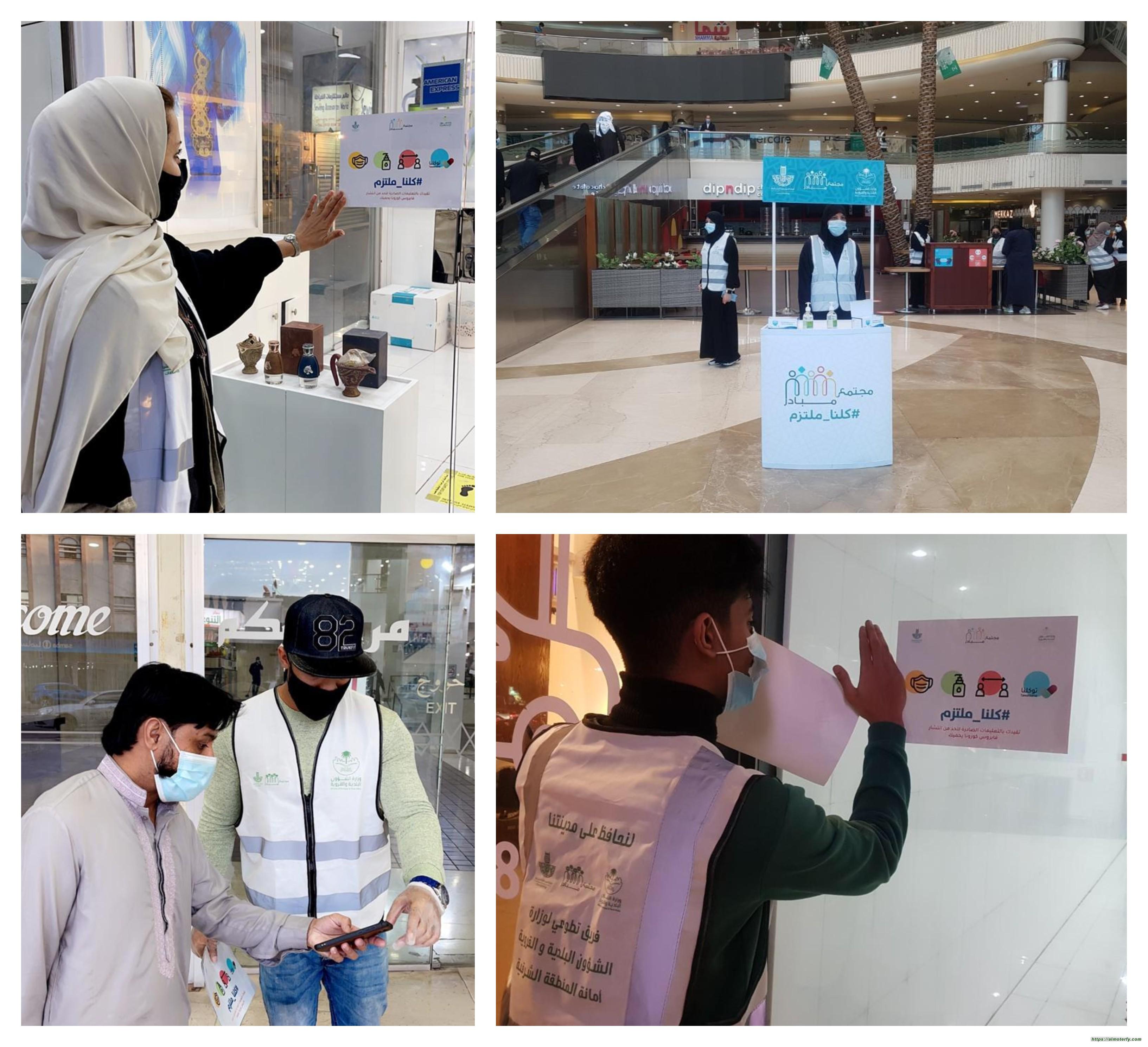 """دعما لتطبيق الاجراءات الاحترازية للحد من انتشار فيروس كورونا  أمانة الشرقية: ٤٢ جولة ميدانية ينفذها أكثر من 100 متطوع ومتطوعة بمشاركة المراقبين ضمن مبادرة """"كلنا ملتزم """""""