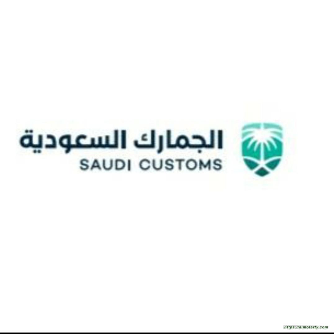 بيان من الجمارك السعودية حول ضوابط استيراد المركبات للأفراد