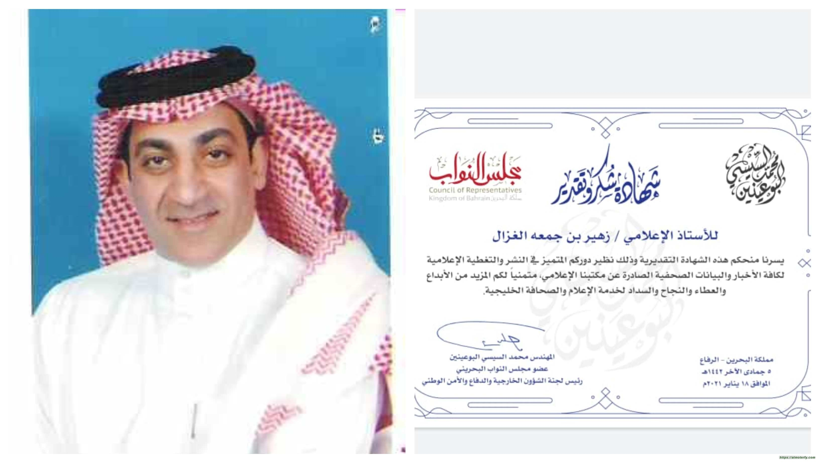 تكريم الاعلامي زهير الغزال من مجلس النواب البحريني