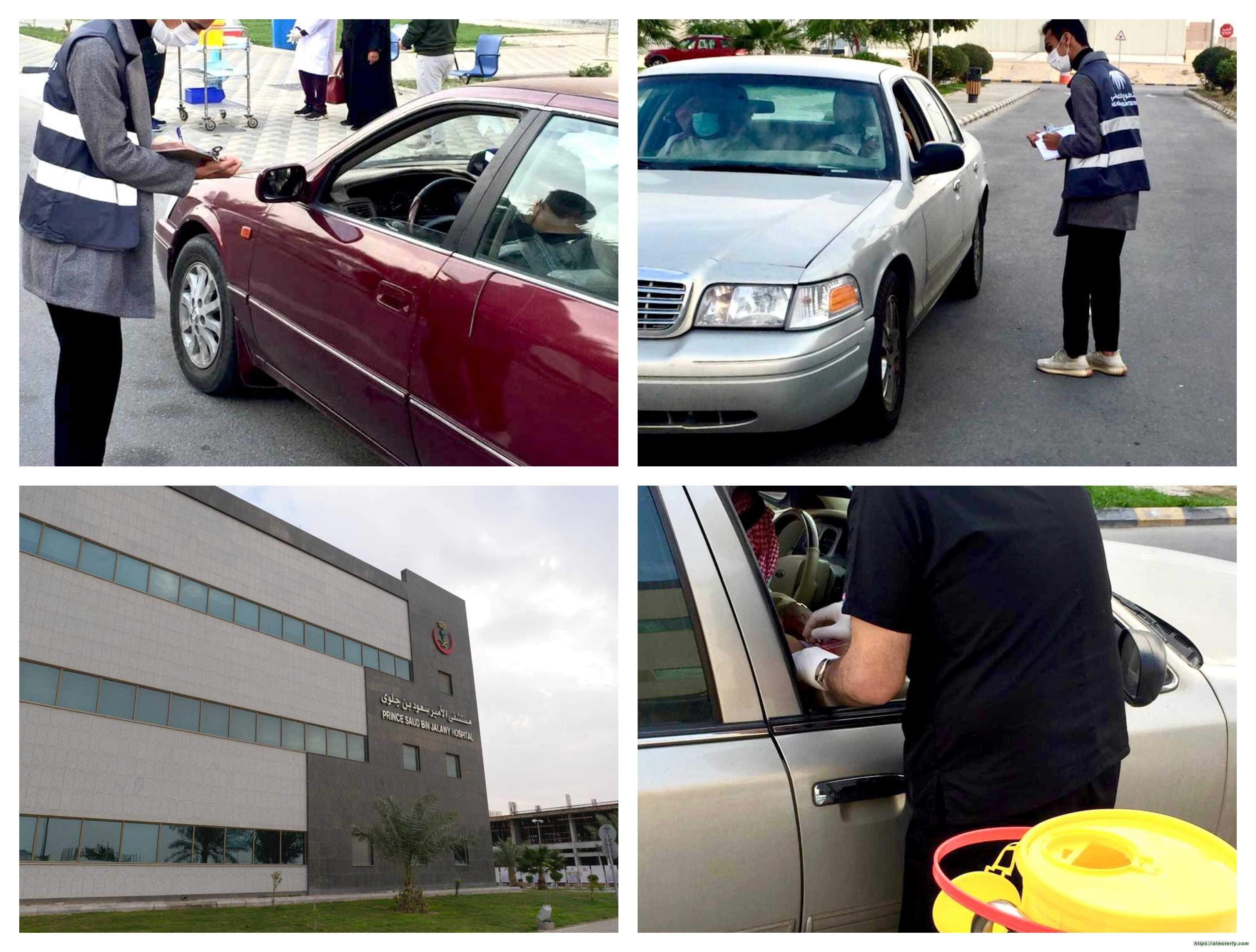 خدمة التطعيم ضد كورونا داخل السيارة في مركز لقاح مستشفى الأمير سعود بن جلوي
