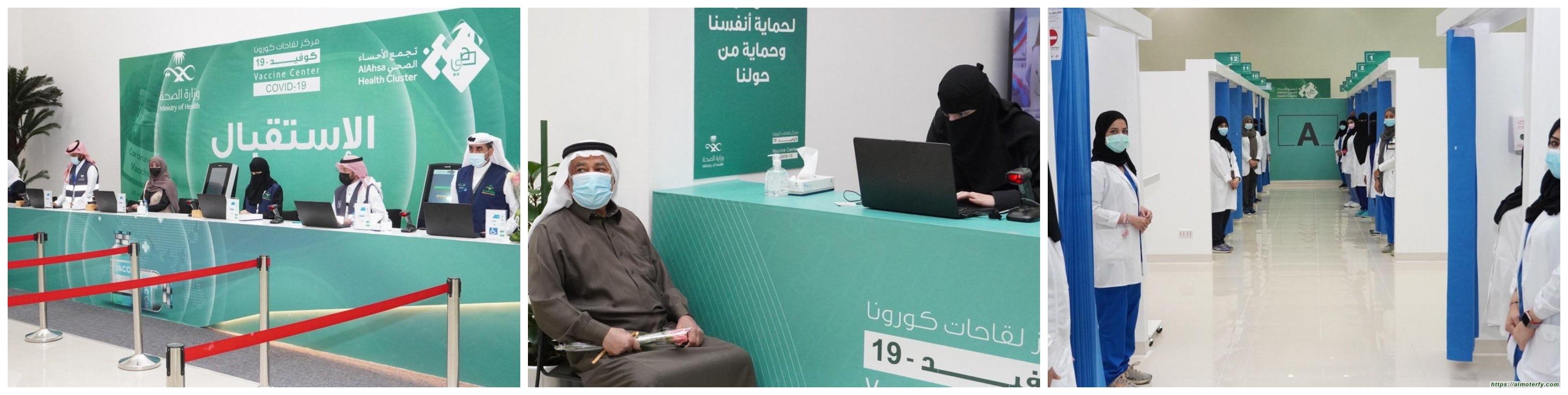 بعد توافر اللقاح ؛ وزارة الصحة تدشين مركز لقاحات كورونا في الأحساء