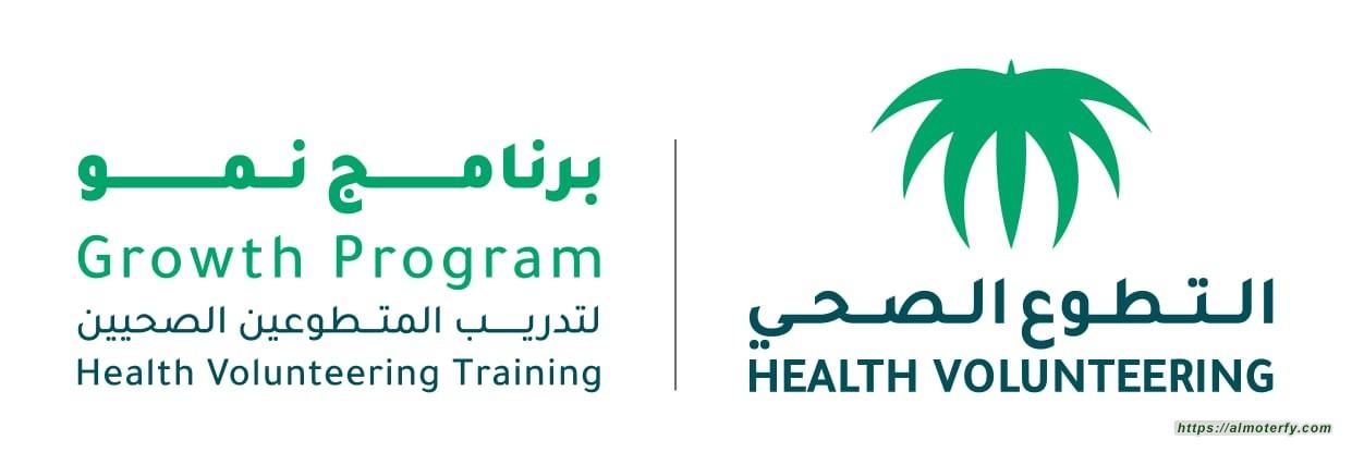 """الصحة: مركز التطوع الصحي"""" يُطلق برنامج (نمو) لتدريب 20,000 متطوعاً و متطوعةً"""