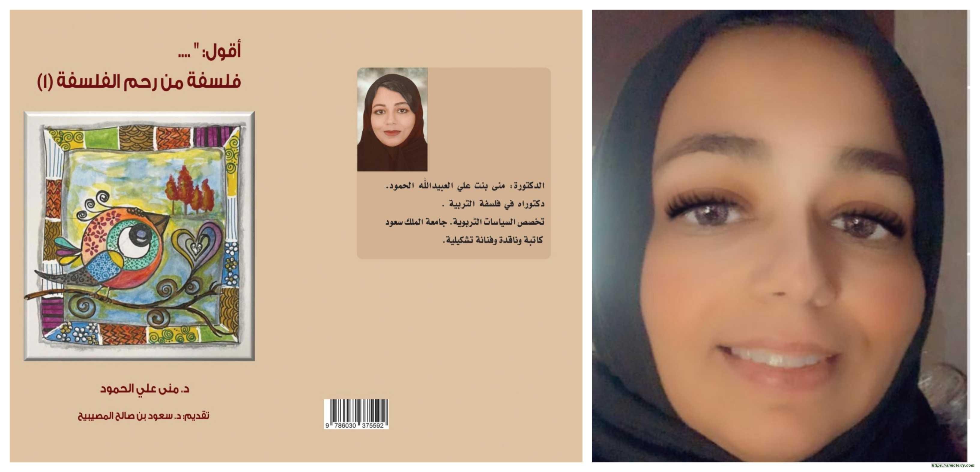 صدر للدكتورة التربوية الفنانة منى بنت علي الحمود:  فلسفة من رحم الفلسفة كتاب جديد بثوب قشيب جميل