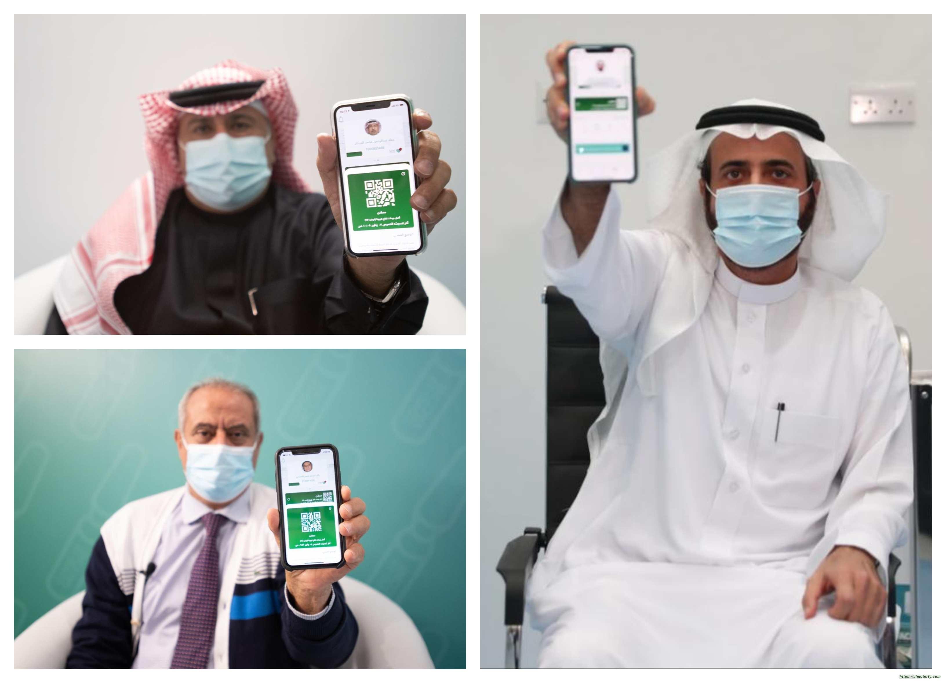 """وزارة الصحة وسدايا تعلنان إطلاق خدمة """"الجواز الصحي"""" عبر تطبيق توكلنا"""