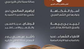 """خبر صدور العدد 20 من مجلة القوافي  """" الشعرية العربية بين القديم والحديث """""""