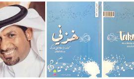 خذني كما وردة عطشا على صدرك للشاعر الدكتور عبدالله بن عيسى البطيّان.