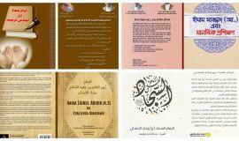 كتاب الشيخ اليوسف: «الإمام السجاد (ع) وبناء الإنسان» يصدر بخمس لغات عالمية
