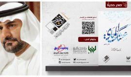 «عشگ الماي «شعر شعبي»» للشاعر الاستاذ باسم العيثان