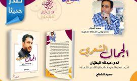 """""""الجمال الشعري لدى عبد الله البطيان (دراسة فنية للمقومات الجمالية للقصيدة النبطية)"""