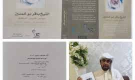 الشيخ باقر أبو خمسين العالم الأديب المثقف