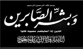 أسرة سادة السلمان بالأحساء يشكرون المعزين في وفاة والدتهم