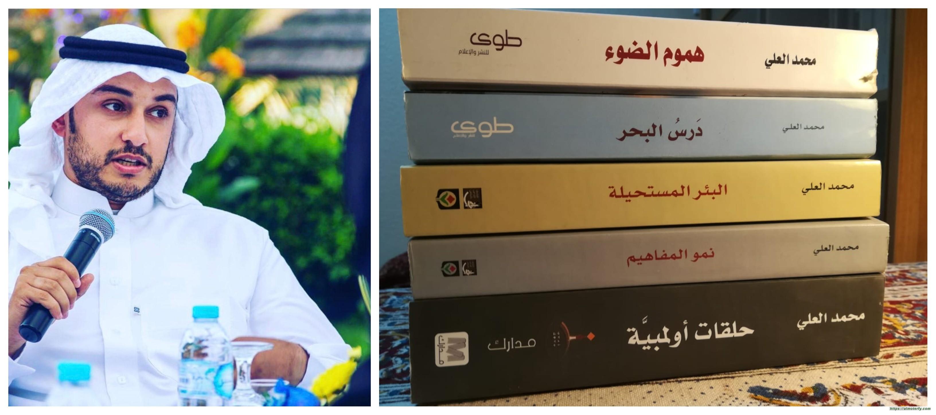 ضمّ تراث محمد العلي في خمسة كتب أحمد العلي: في عمر قصير انضم إلى الكتّاب الكبار والمترجمين اللافتين