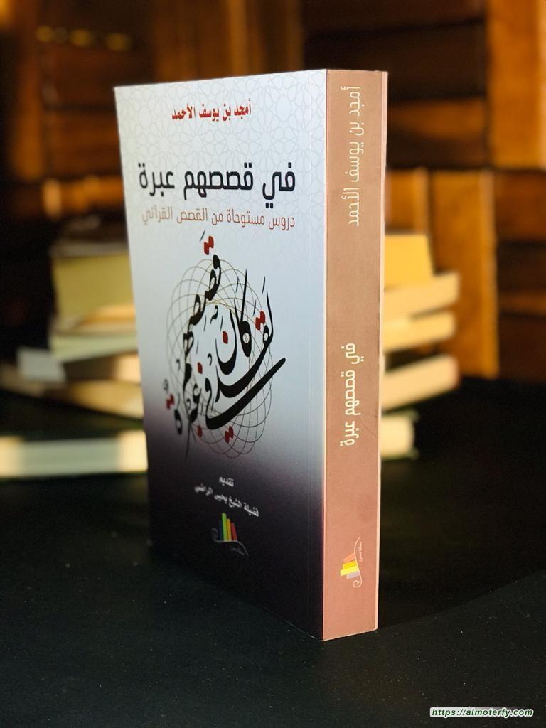 في قصصهم عبرة.. دروسٌ مستوحاةٌ من القصص القرآني لسماحة الشيخ امجد الاحمد