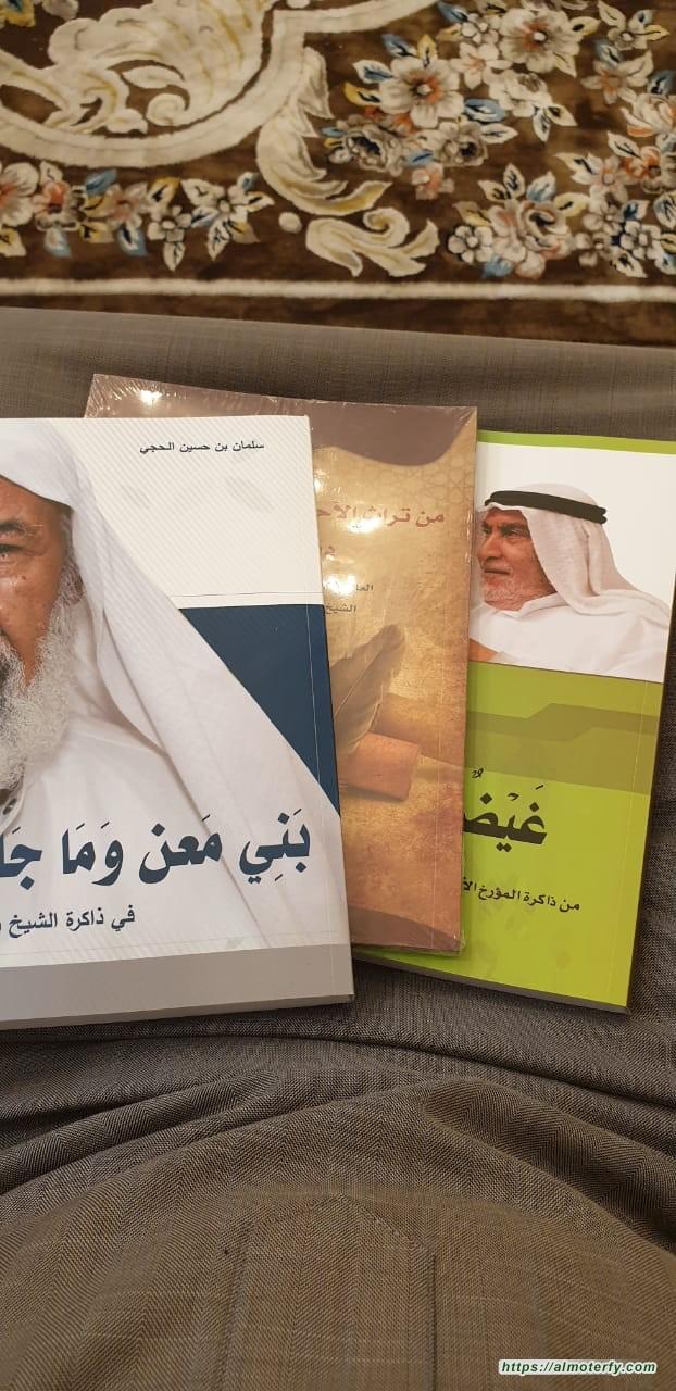 ثلاث كتب جديدة في المكتبة الأحسائية