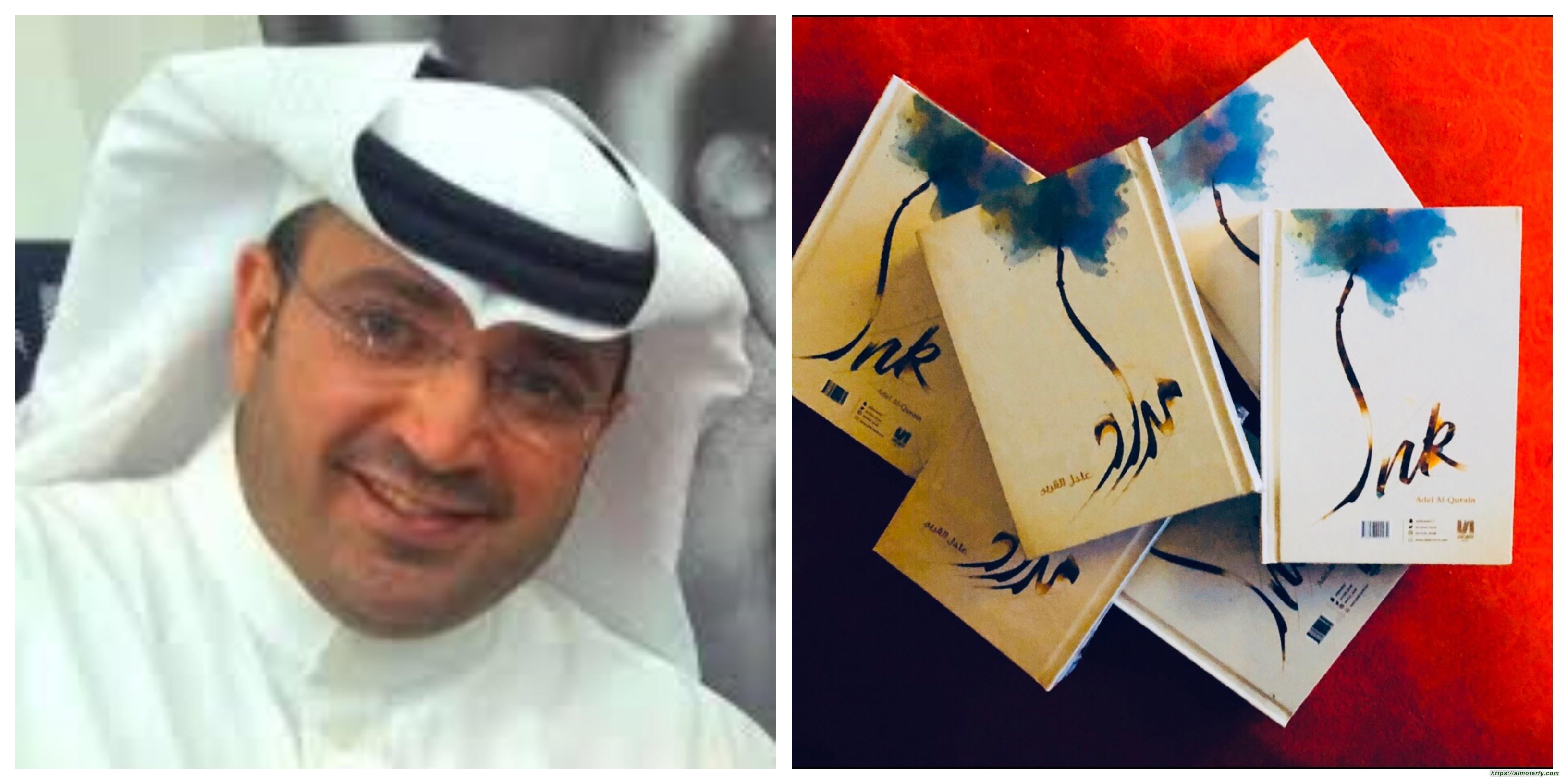 """الكاتب القرين يُزين المكتبة العربية بإصداره الثامن """"مداد"""""""