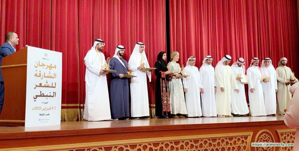 ختام مهرجان الشارقة لشعر النبطي وتكريم المشاركين