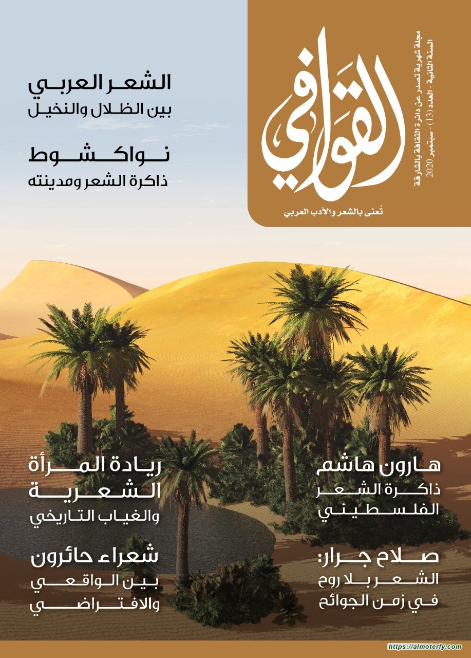 """صدور العدد 13 من مجلة القوافي   """"الشعر العربي بين الظلال والنخيل"""" في مجلة القوافي"""