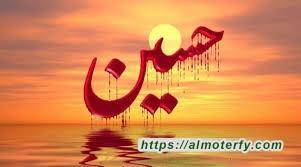 الشاعر سامي بن أحمد القاسم قصيدة في رثاء الامام الحسين عليه السلام