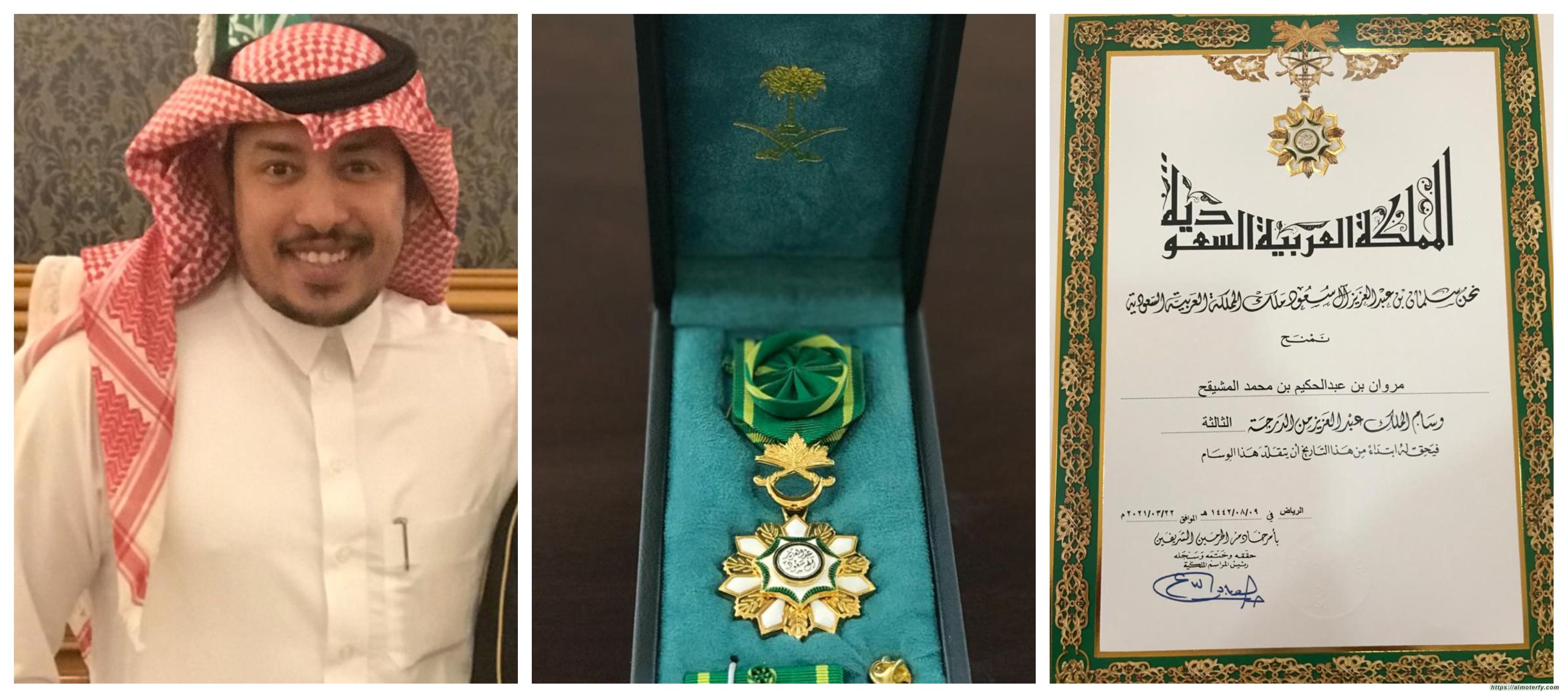 بأمر خادم الحرمين الشريفين:  مروان المشيقح يحصل على وسام الملك عبدالعزيز من الدرجة الثالثة
