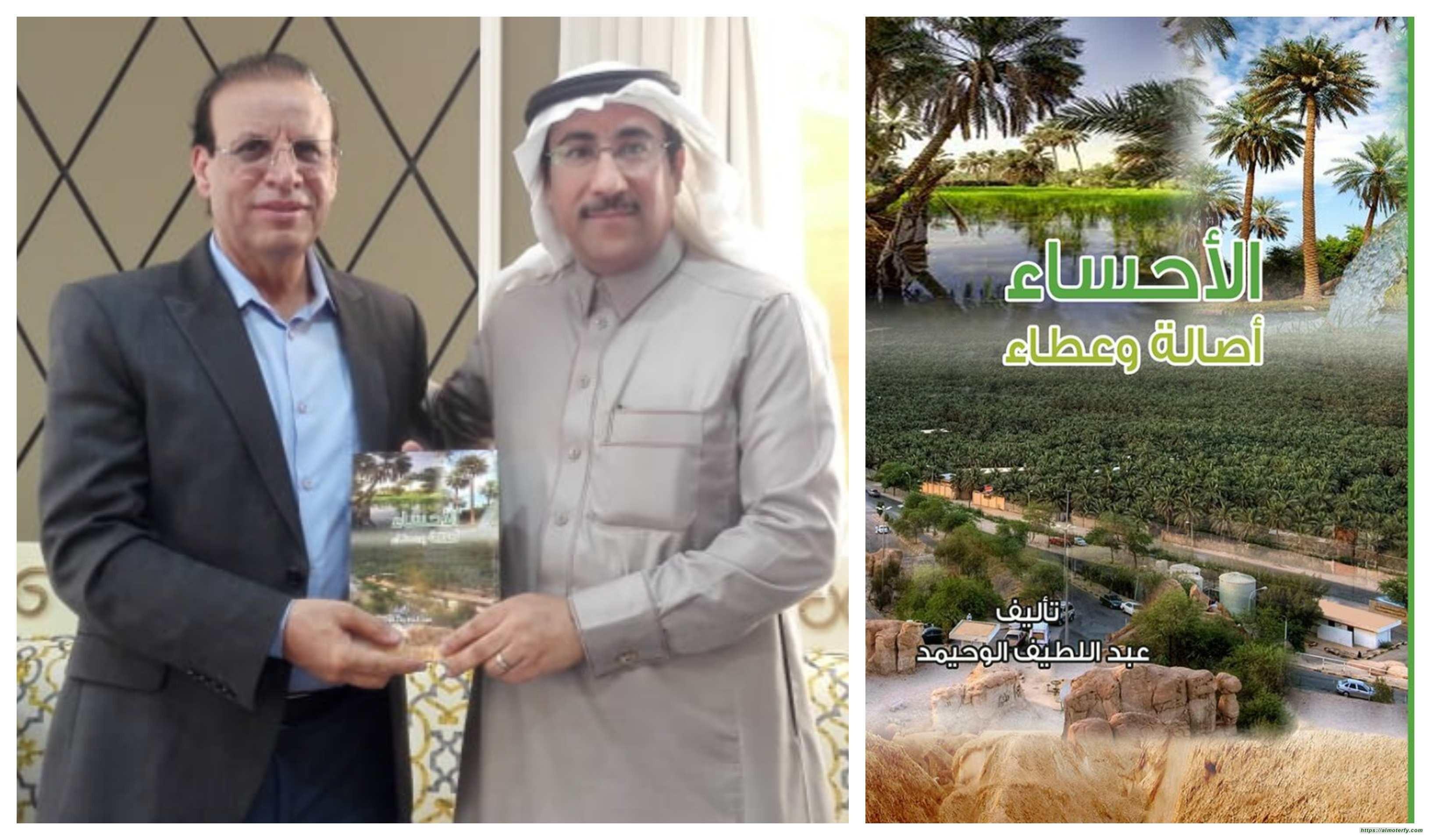 سفير السلام يُهدي سفير العراق كتاب الأحساء ...