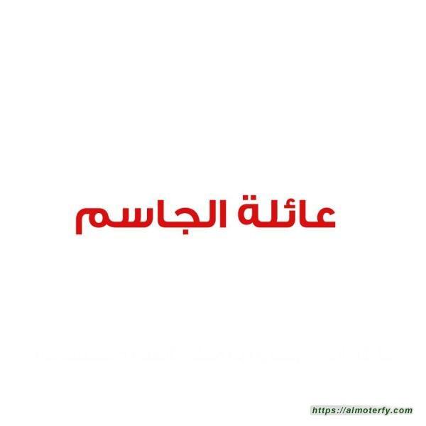 عائلة الجاسم بالأحساء تنفي وفاة السيدة : مريم سلمان الشايب