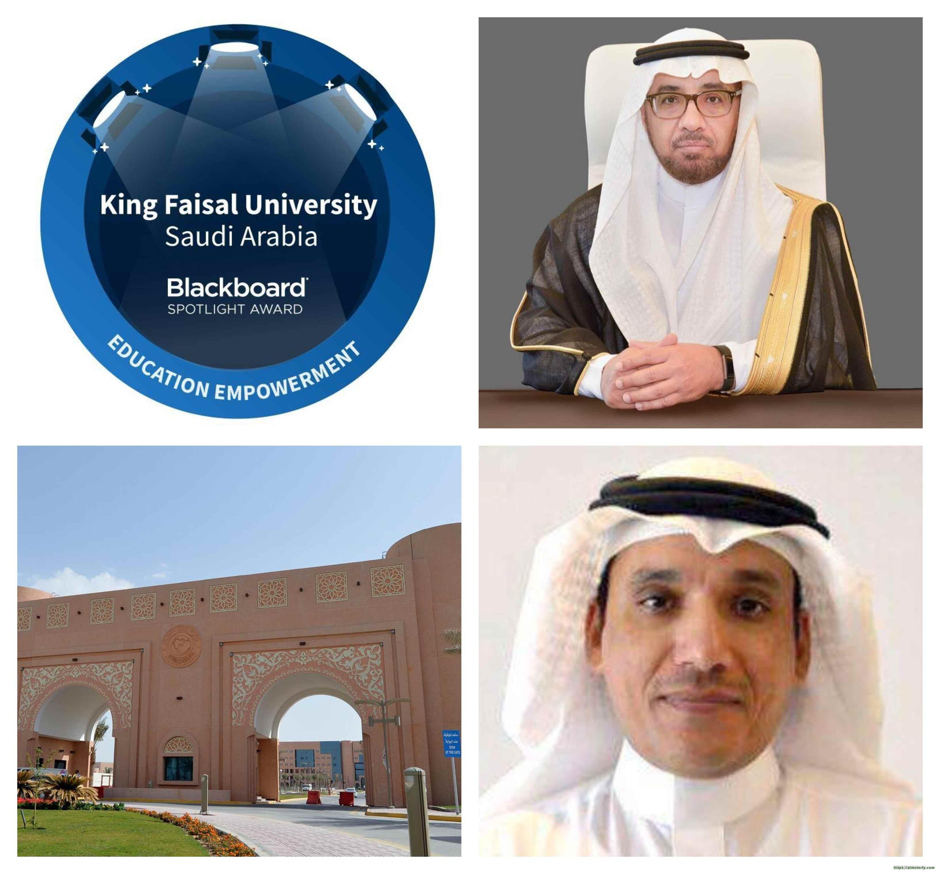 جامعة الملك فيصل بالاحساء تفوز بجائزة بلاكبورد لفئة التميز في تمكين التعليم من خلال منصة بلاكبورد لعام 2021