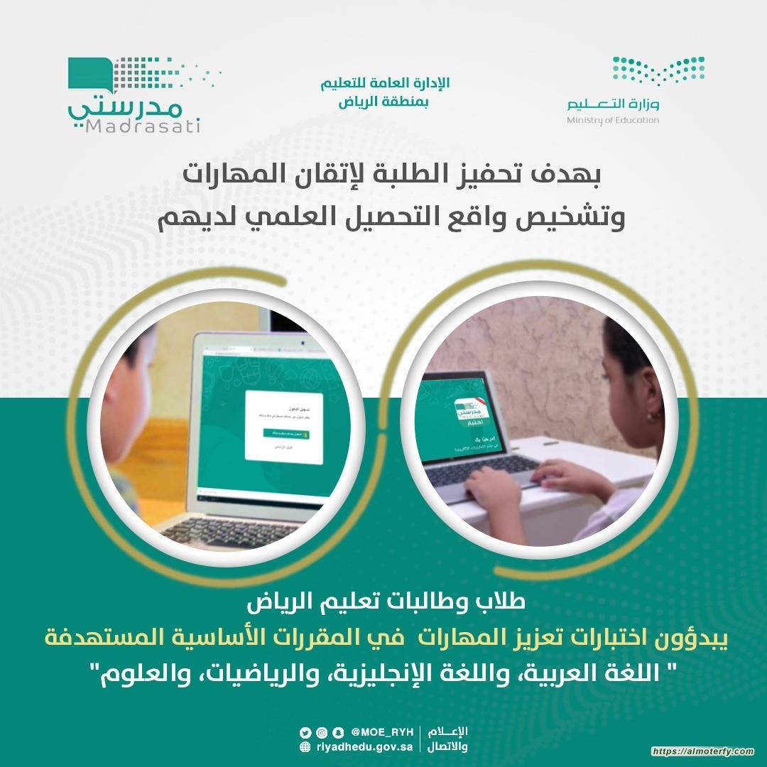 """ضمن تحسين مُخرجات العملية التعليمية  انطلاق اختبارات """" تعزيز المهارات """" للطلاب والطالبات في تعليم الرياض"""