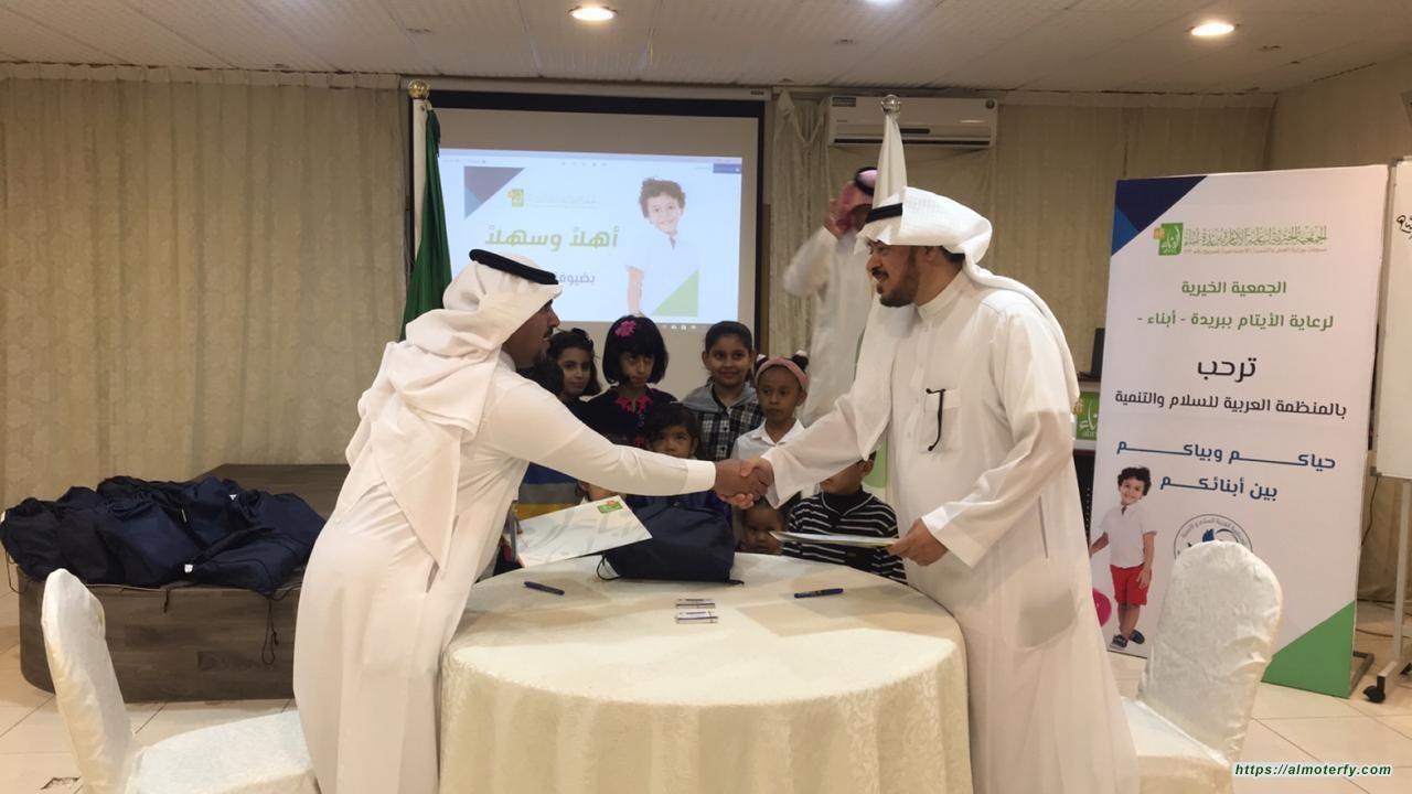 المنظمة العربية للسلام تزور الجمعية الخيرية للأيتام