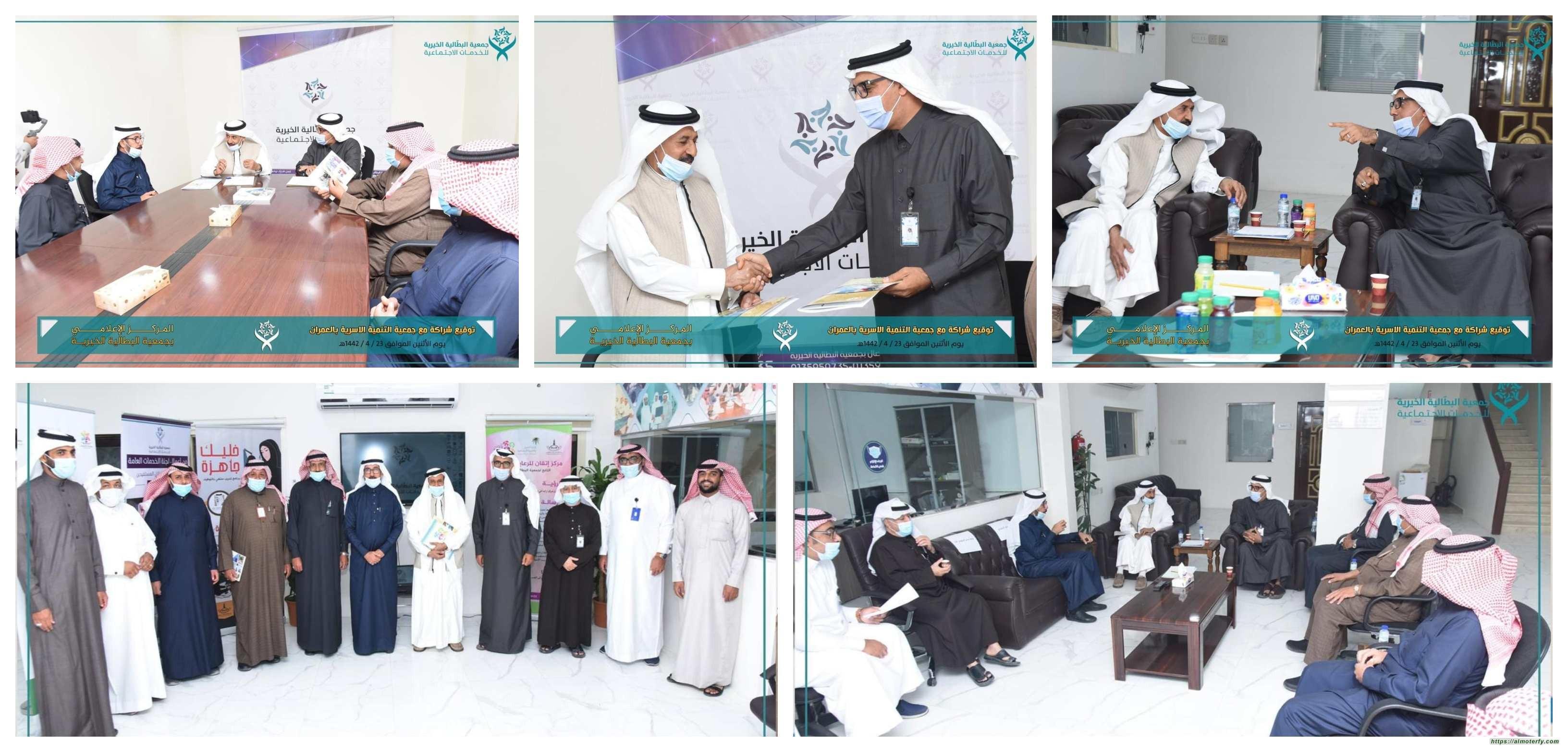 جمعية البطالية الخيرية بالاحساء توقع شراكة مع جمعية التنمية الأسرية ببلدة العمران