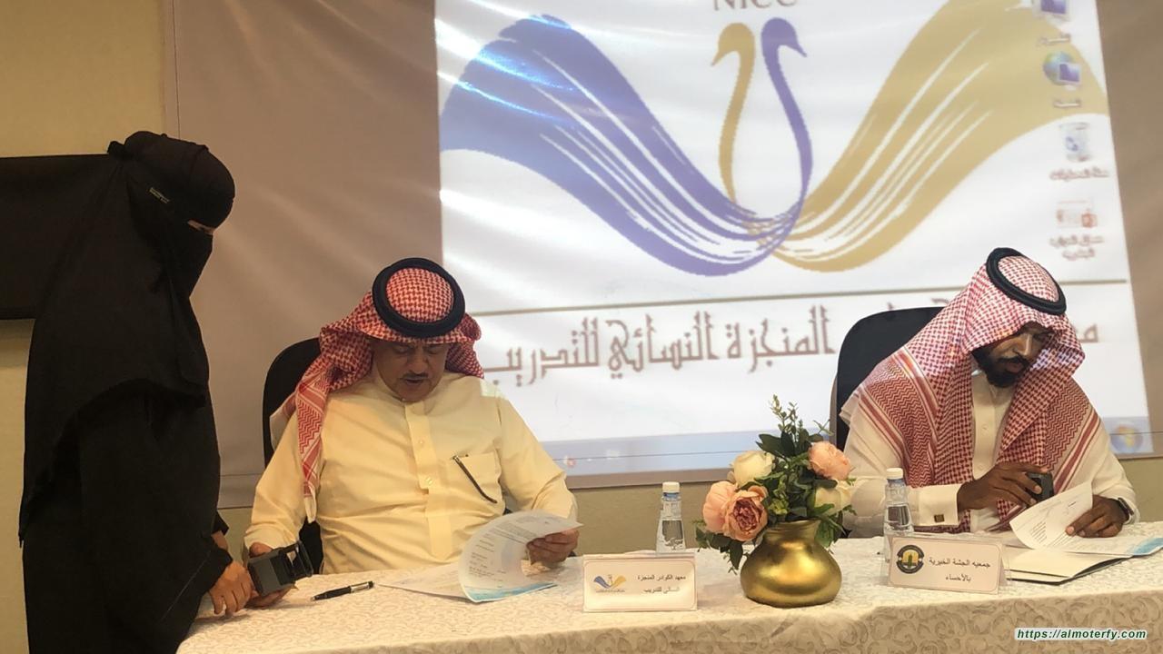 عقد شراكة بين معهد الكوادر المنجزة للتدريب بالهفوف و جمعية الجشة بالاحساء