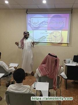 """مركز جمعية العيون الخيرية بالأحساء للتدريب ينفذ دورة """" كيف تتفوق دراسيا"""""""