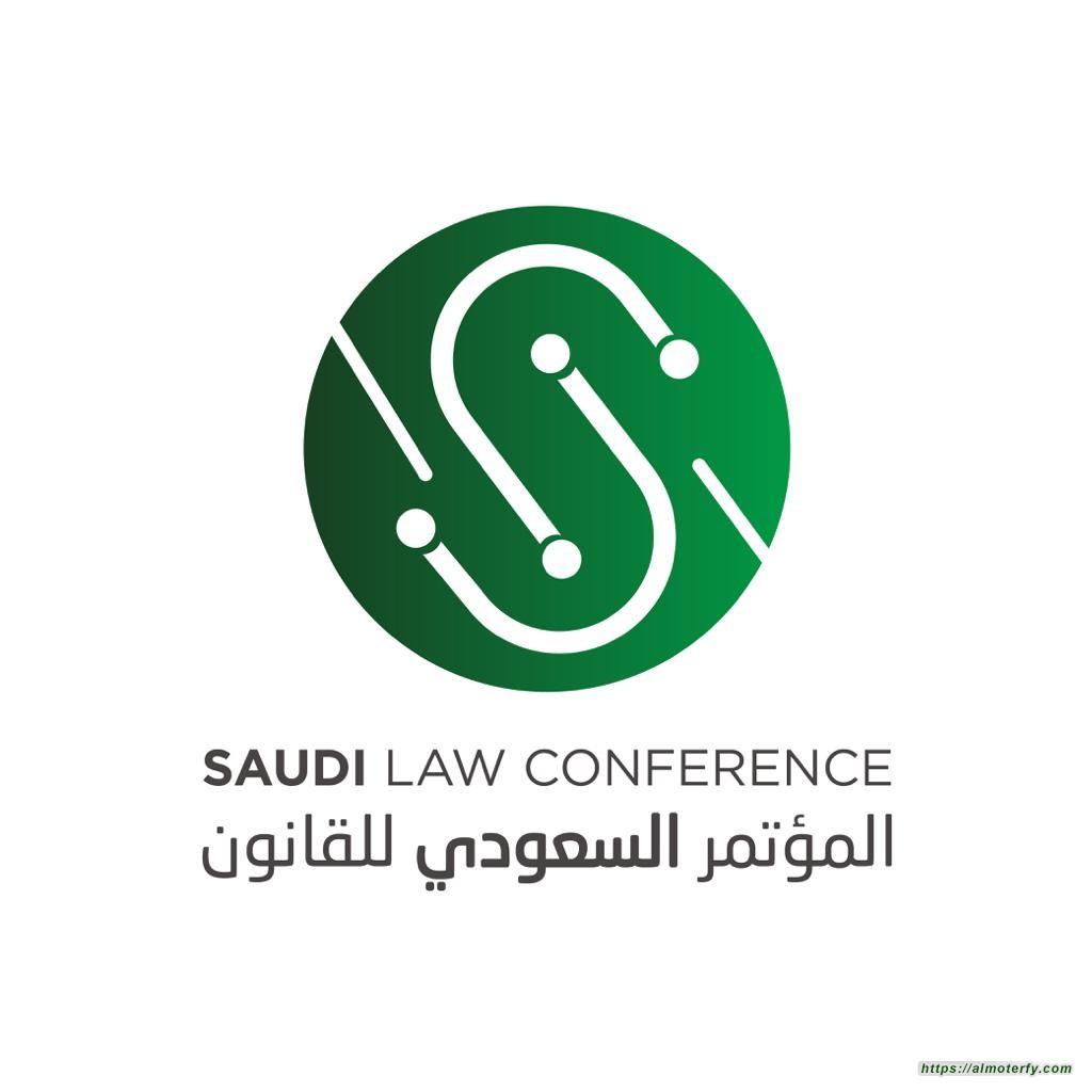 انطلاق أعمال المؤتمر السعودي للقانون نوفمبر المقبل