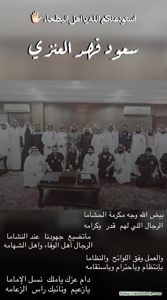 منسوبي جمرك البطحاء الحدودي يودعون المدير سعود العنزي