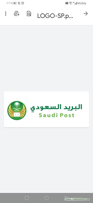 البريد السعودي يعلن مواعيد العمل خلال شهر رمضان المبارك لعام 1442 هـ