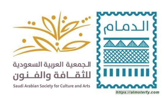 ثقافة وفنون الدمام تنهي 22 جلسة حوارية افتراضية وملتقى الحكواتي في رمضان