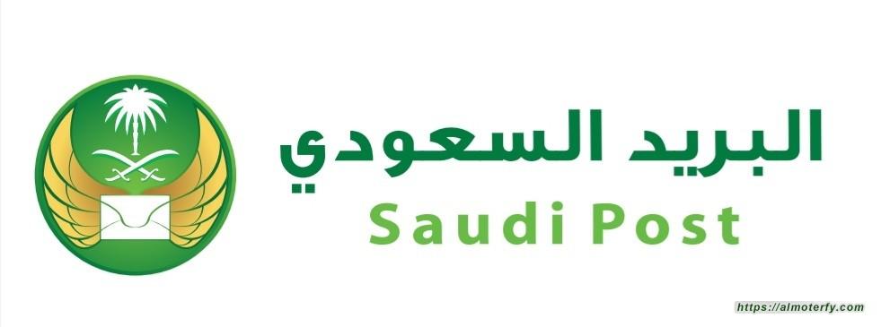 لبريد السعودي يجدد تحذير عملاءه من الاحتيال المالي