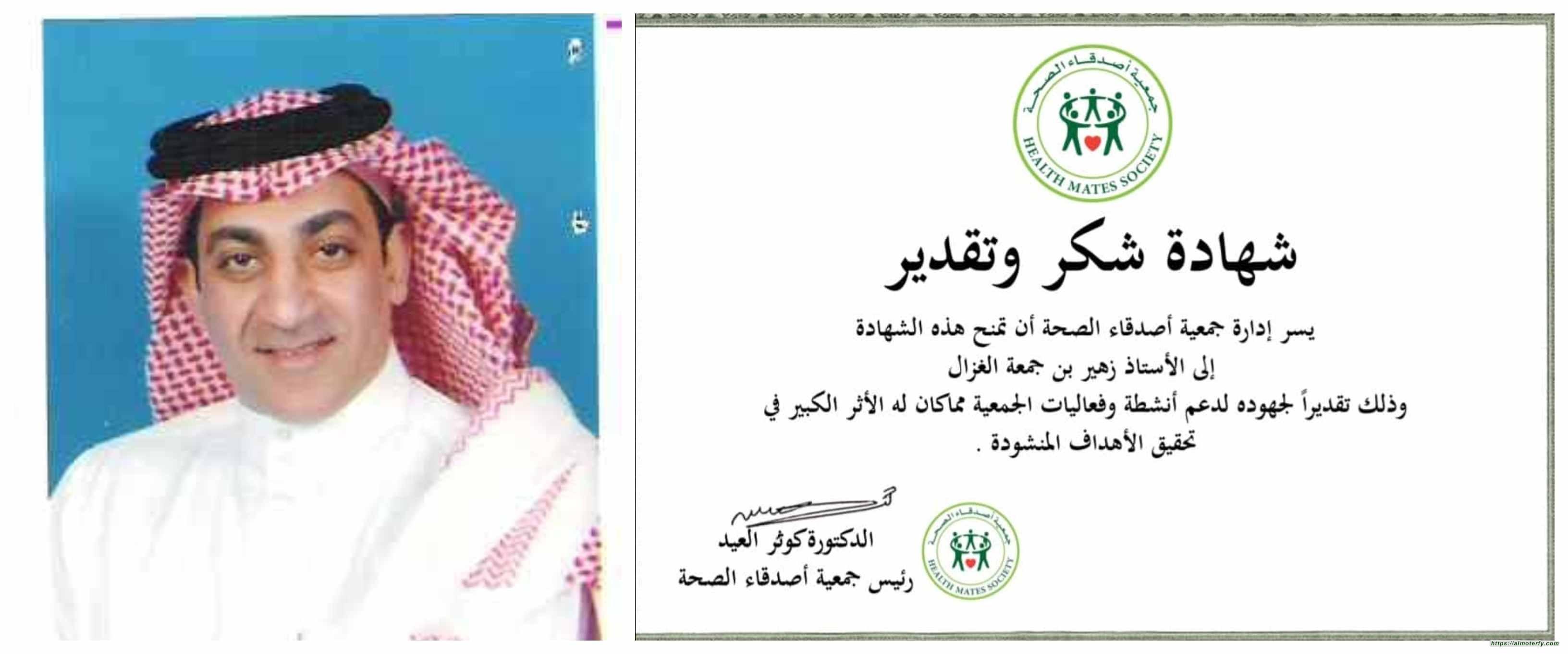جمعية أصدقاء الصحة في مملكة البحرين تكرم الاعلامي السعودي الزميل زهير الغزال