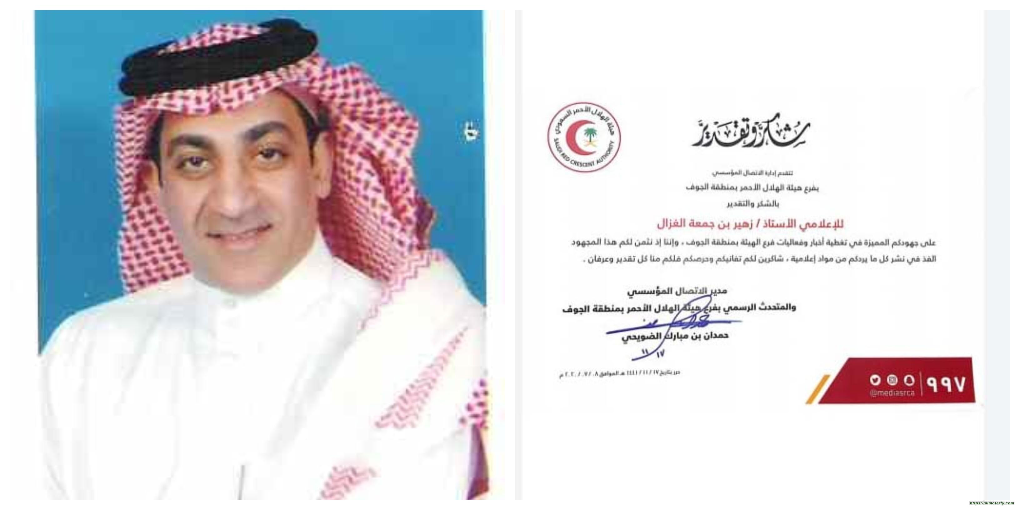 هيئة الهلال الأحمر السعودي بالجوف تكرم الزميل الإعلامي زهير الغزال