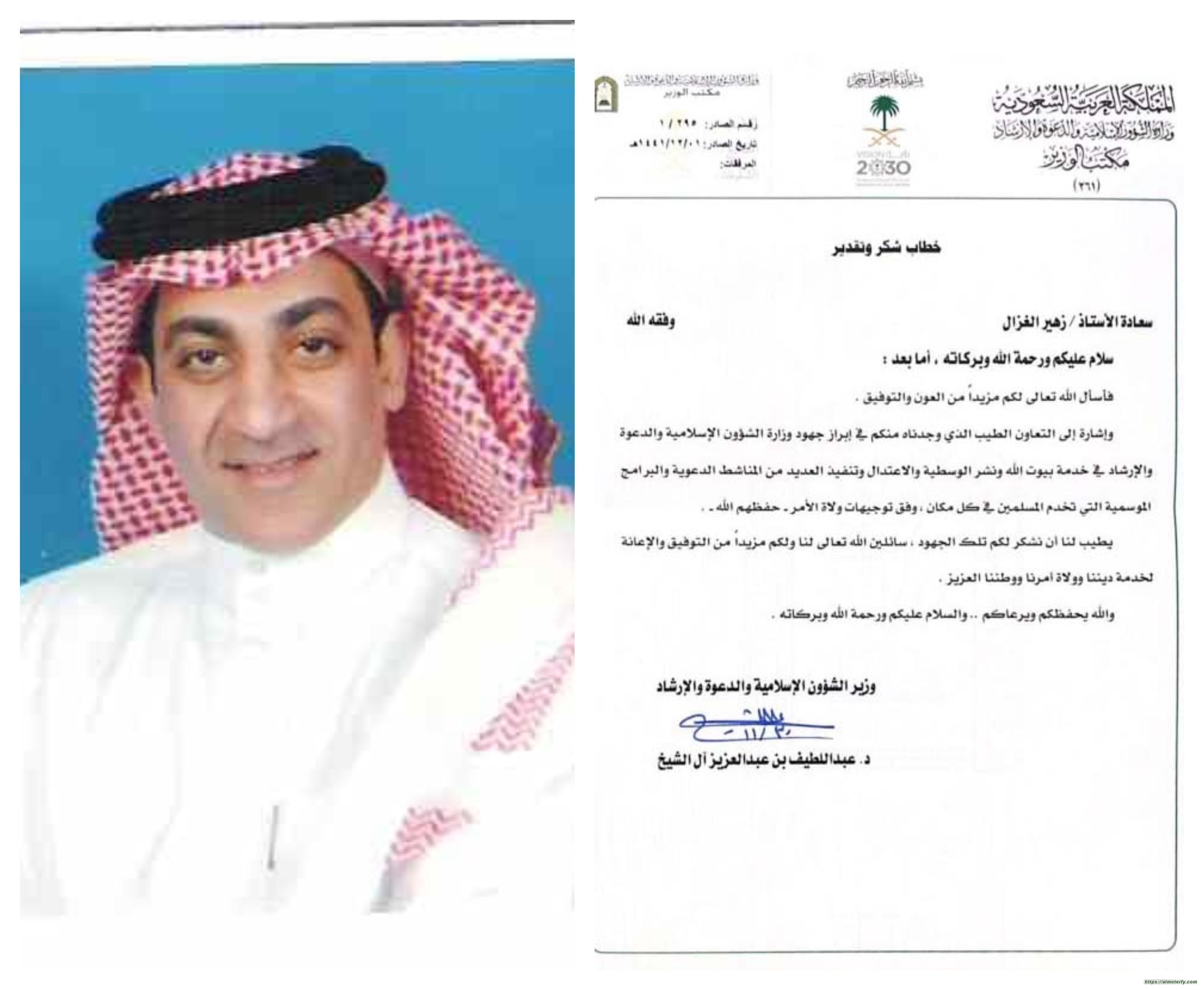 وزير الشوؤن الإسلامية والدعوة والإرشاد يشكر الإعلامي زهير الغزال