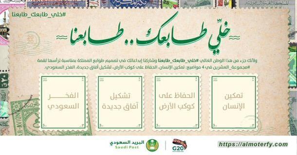 البريد السعودي يطلق مسابقة لتصميم طابع لمجموعة العشرين