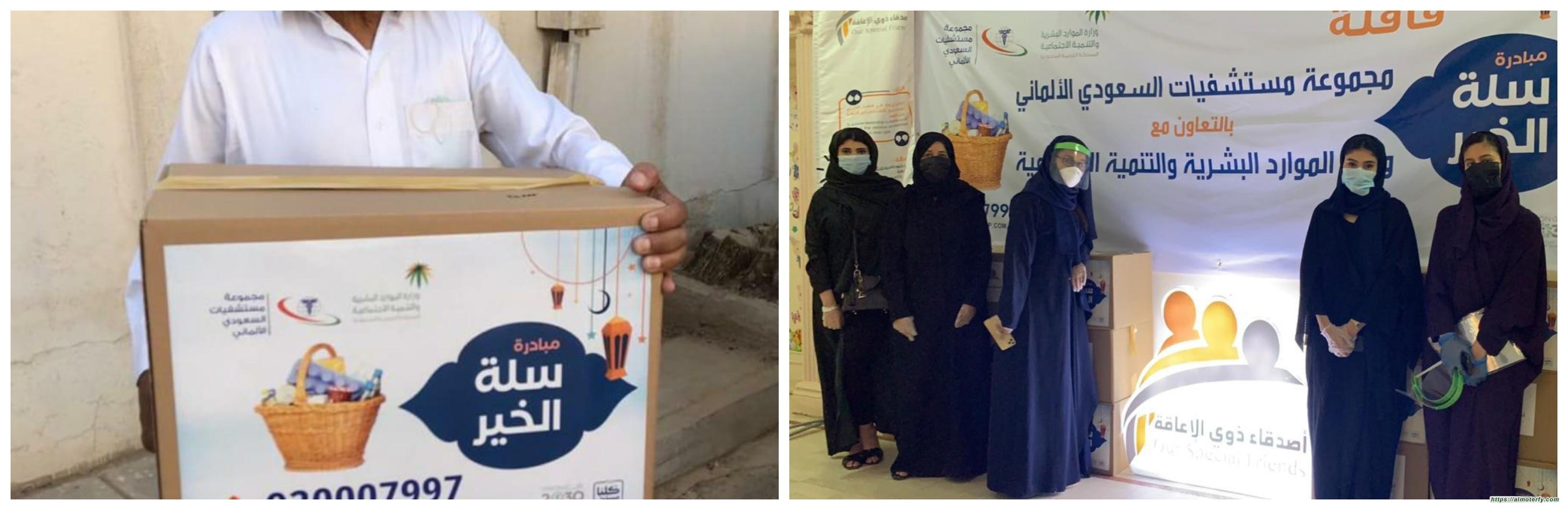 """بدافع من مسؤوليتها المُجتمعية ودعما للمبادرات الخيرية وبالتعاون مع فرع """"وزارة الموارد البشرية والتنمية الاجتماعية"""" مجموعة مستشفيات السعودي الألماني تقدم 300 سلة غذائية للأُسر المتعففة و ذوي الاحتياجات الخاصة"""