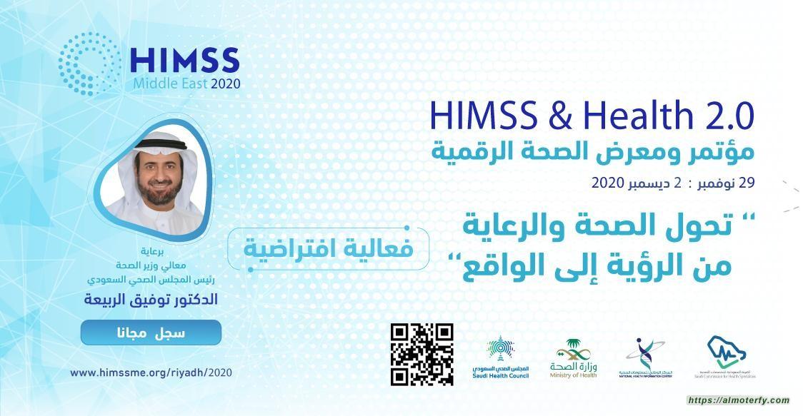 وزير الصحة يفتتح مؤتمر ومعرض الصحة الرقمية الدولي٢٠٢٠ (HIMSS)