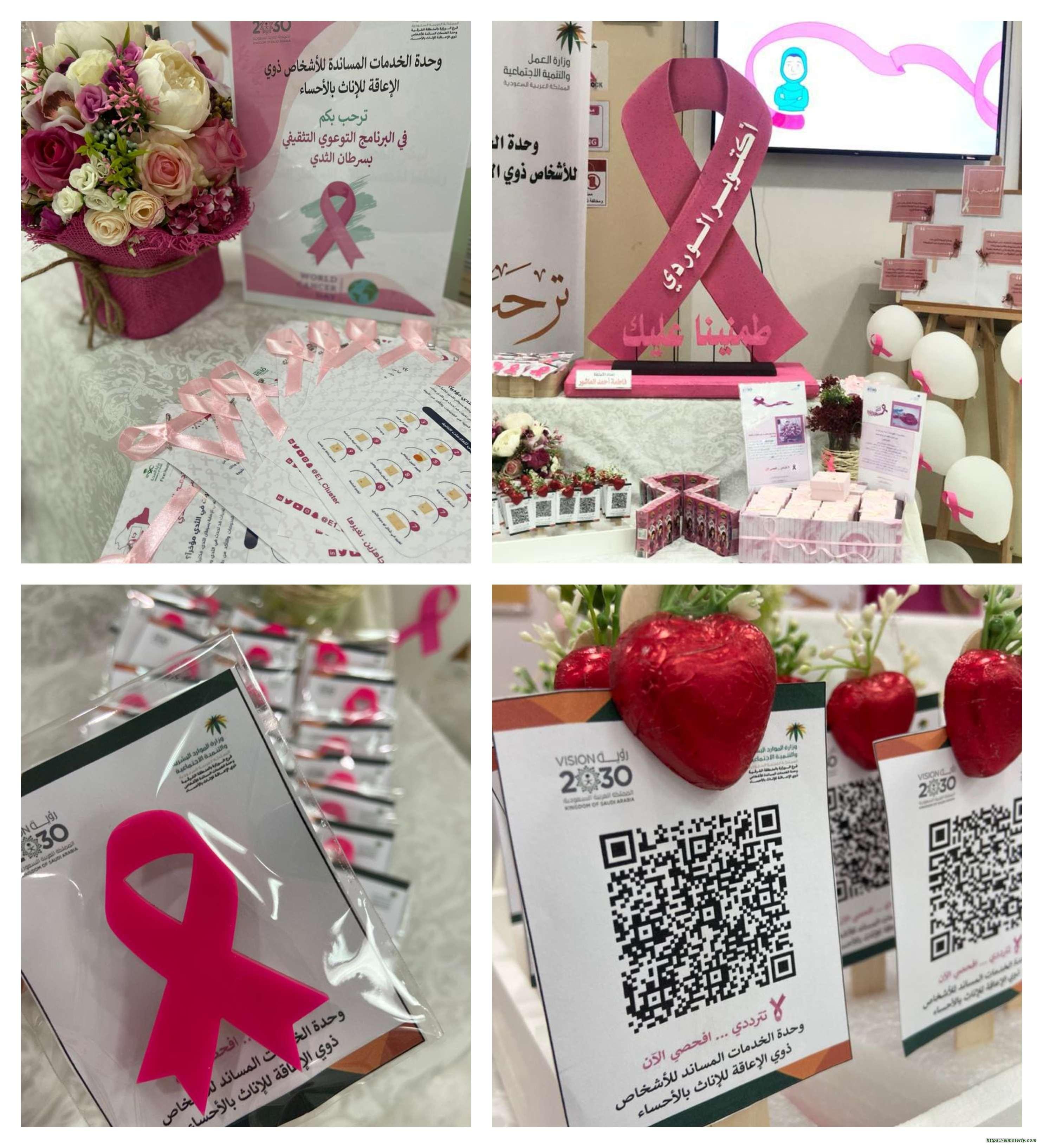 برنامج للتثقيف والتوعية بسرطان الثدي  في الخدمات المساندة للإناث بالأحساء