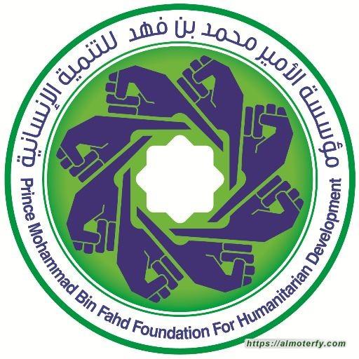 """مؤسسة الأمير محمد بن فهد للتنمية الإنسانية تقيم دورة للكفيفات بعنوان """" التوازنات الخمس للحياة"""""""