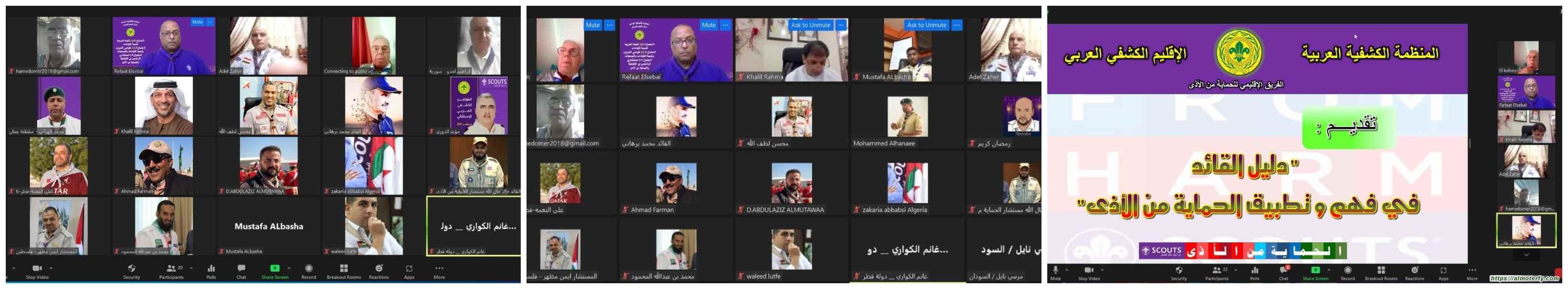 اللجنة الكشفية العربية لتنمية القيادات تجتمع وتُقر عددٍ من التوصيات