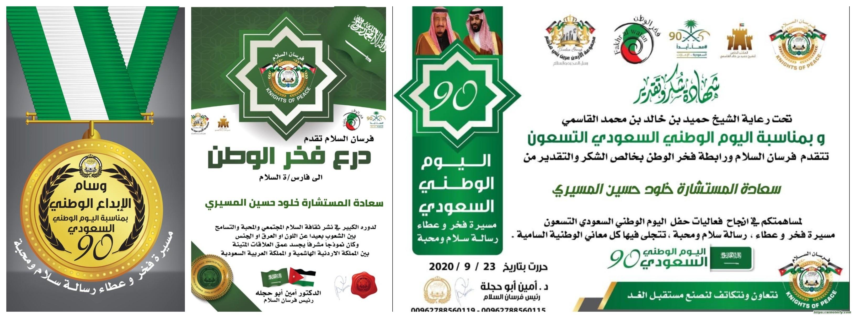 مناسبة اليوم الوطني ٩٠ للمملكة العربية السعودية تكريم الدكتورة خلود المسيري