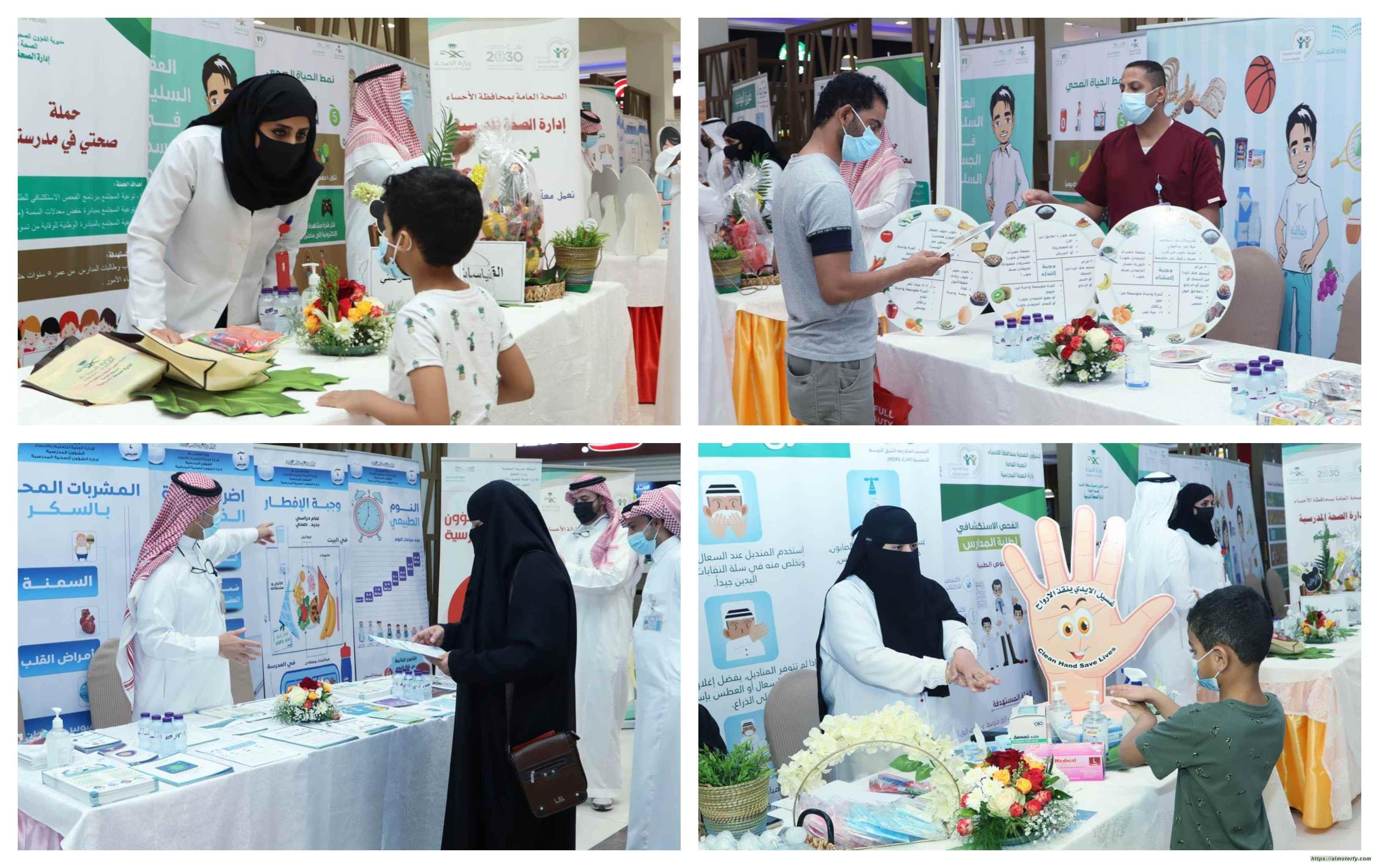 """تجمع الأحساء الصحي يطلق حملة """"صحتي في مدرستي"""" لتعزيز صحة النشء"""